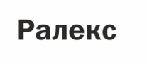 Ралекс ООО