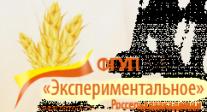 Экспериментальное ФГУП Россельхозакадемии