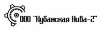 Кубанская Нива-2 ООО